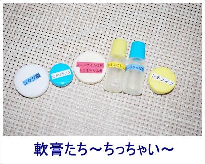 軟膏 コスメ2