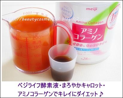 ベジライフ酵素液 コスメ4