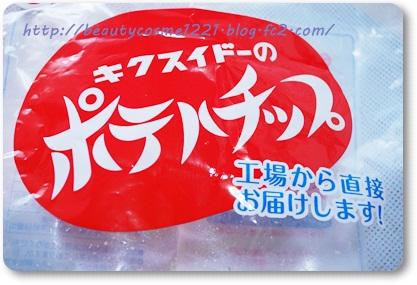 ポテトチップ コスメ1